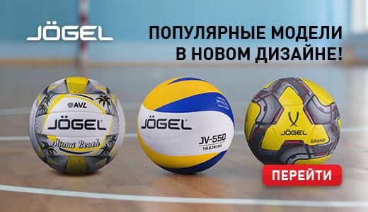 Новые модели мячей Jogel