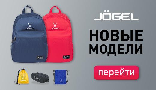 Новые поступления рюкзаков Jogel